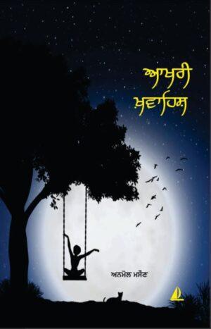 Best Punjabi Poetry books