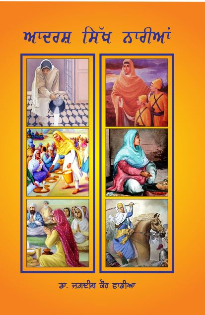 Adharsh Sikh Nariyan