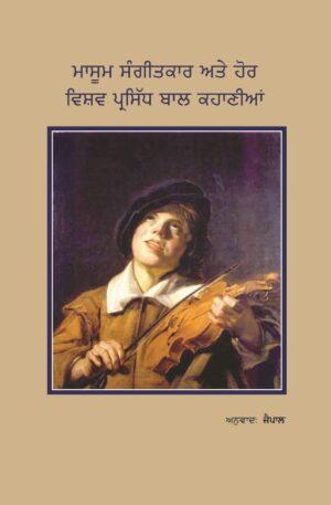 Vishav Parsidh Kahanyan