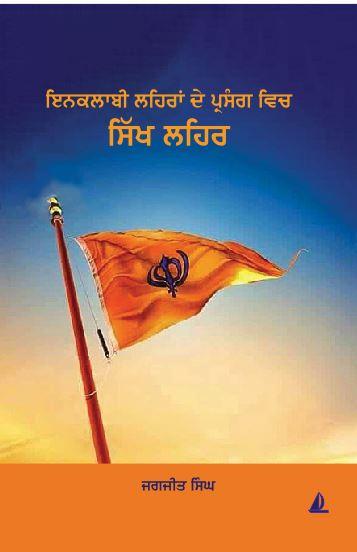 Sikh Laher