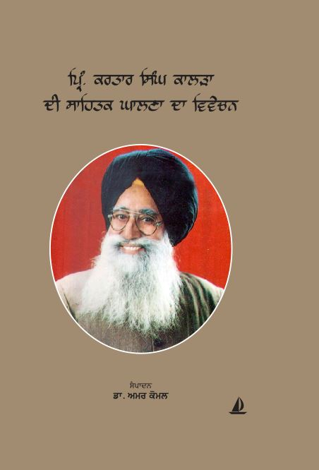 Pri. Kartar Singh Kalra