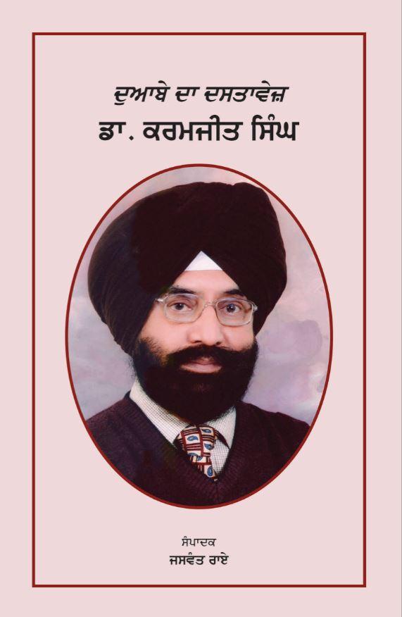 Dr Karmjit Singh