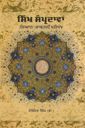 sikh Religious Books